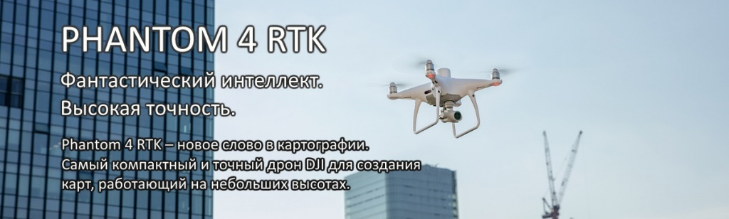 phantom4rtk.jpg